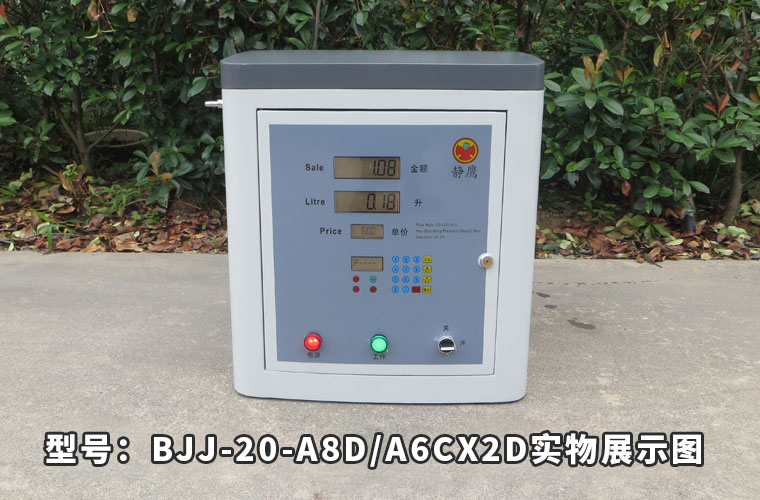 静鹰大流量12v/24v/220v/电子式加油机(型号:BJJ-20-A8D/A6CX2D)