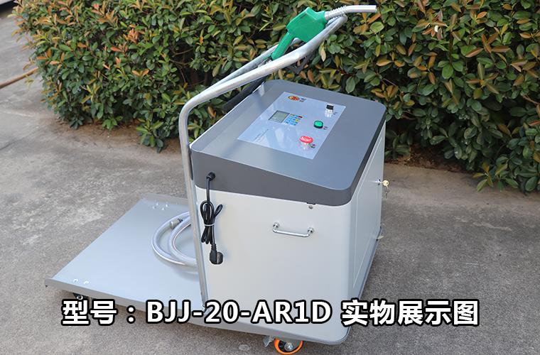 机油/润滑油加油机/加注2.2kw(型号:BJJ-20-AR1D)带拖车
